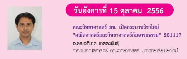 201117-2013-10-15FM100